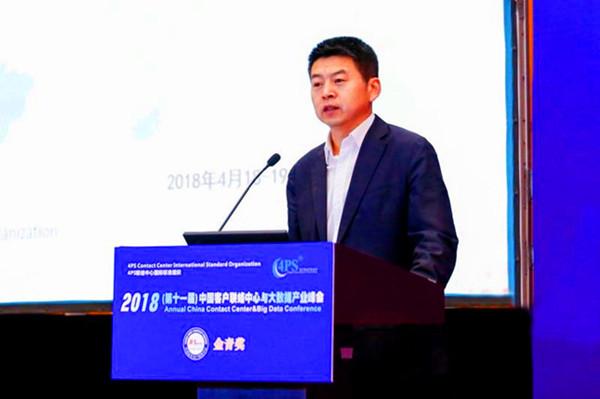 2018中国呼叫中心与大数据产业峰会在沪举行