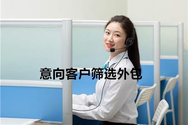 意向客户筛选电话外包