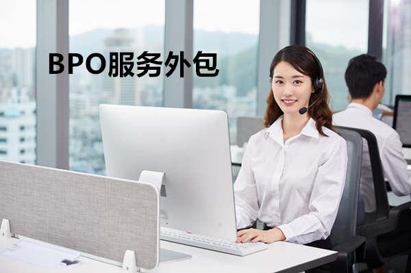 BPO服务外包公司